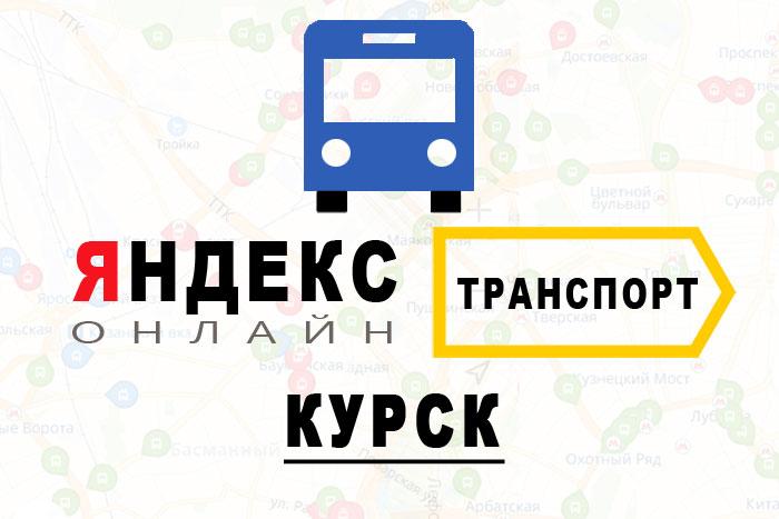 Яндекс транспорт онлайн Курск