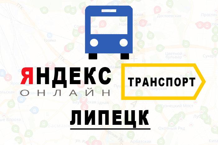 Яндекс транспорт онлайн Липецк