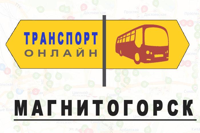 Яндекс транспорт онлайн Магнитогорск
