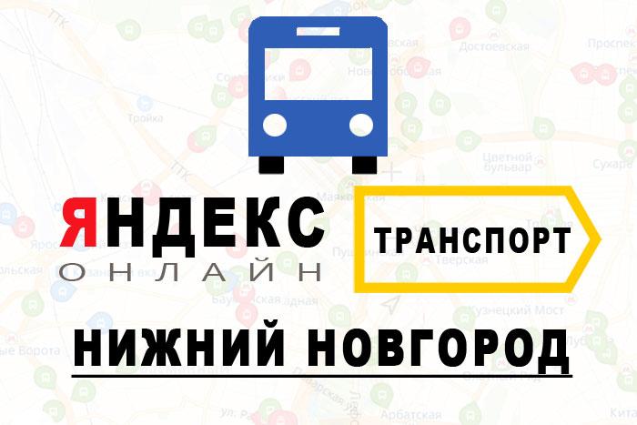 Яндекс транспорт онлайн Нижний Новгород