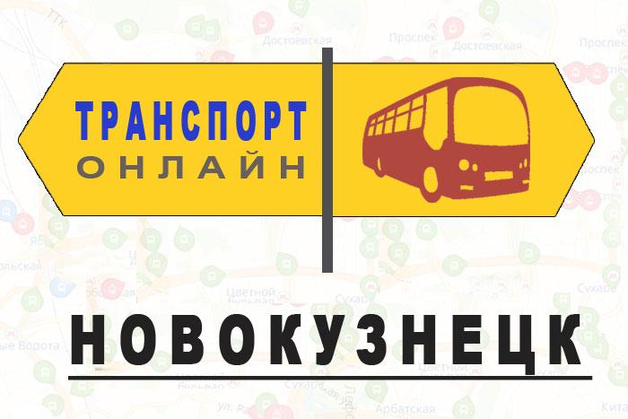 Яндекс транспорт онлайн Новокузнецк