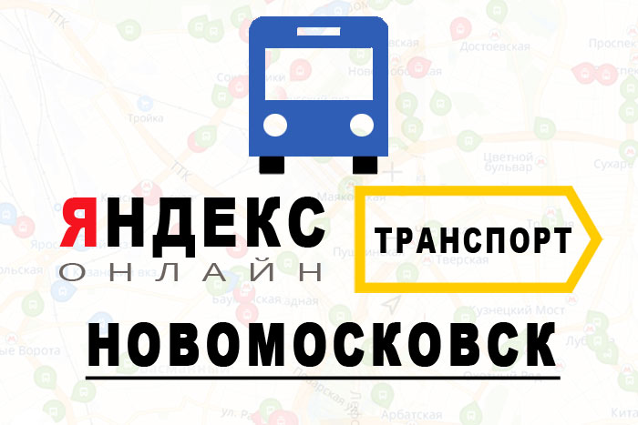 Яндекс транспорт онлайн Новомосковск