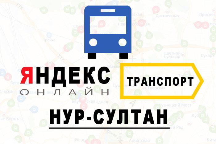 Яндекс транспорт онлайн Нур-Султан