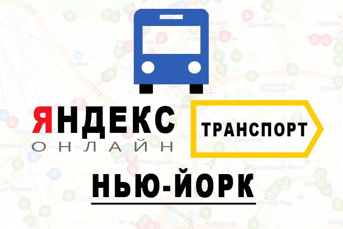 Яндекс транспорт онлайн Нью-Йорк