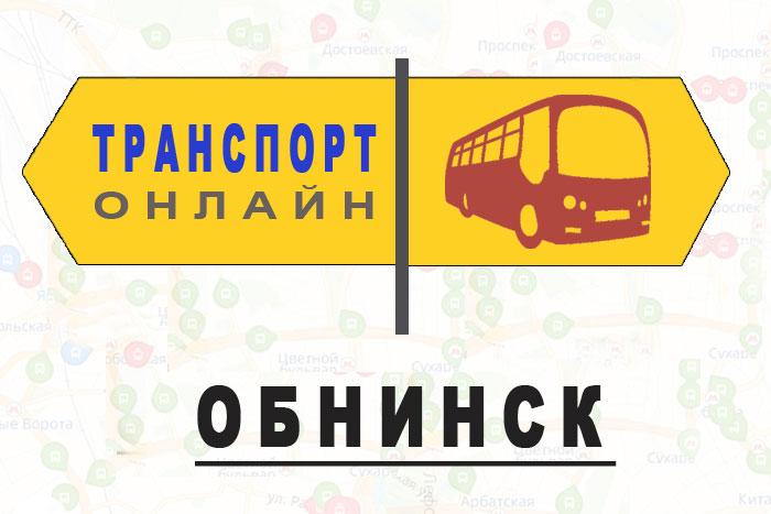 Яндекс транспорт онлайн Обнинск