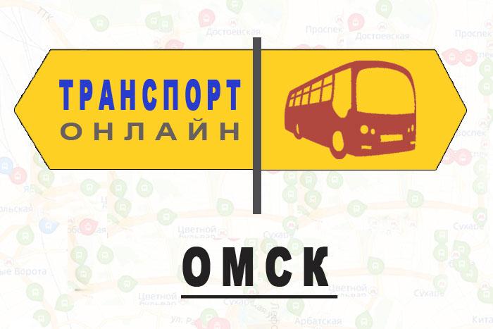 Яндекс транспорт онлайн Омск