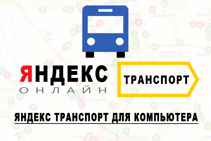 Яндекс транспорт для компьютера онлайн