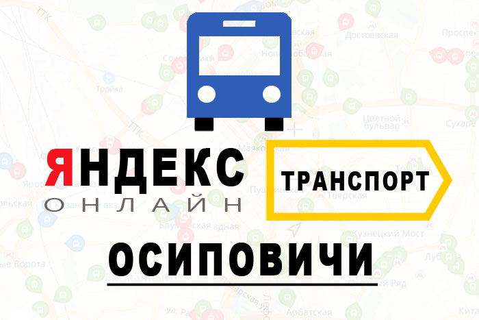 Яндекс транспорт онлайн Осиповичи
