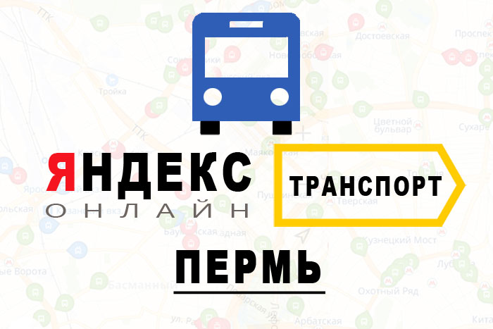 Яндекс транспорт онлайн Пермь
