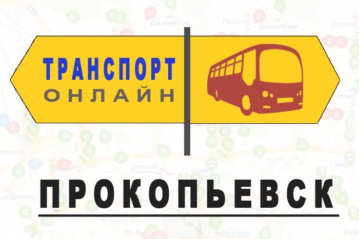 Яндекс транспорт онлайн Прокопьевск