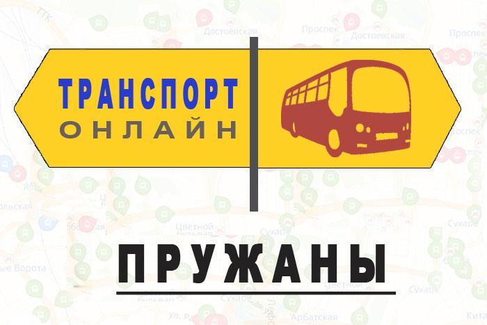 Яндекс транспорт онлайн Пружаны