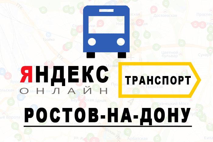 Яндекс транспорт онлайн Ростов-на-Дону