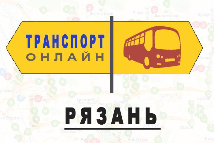 Яндекс транспорт онлайн Рязань