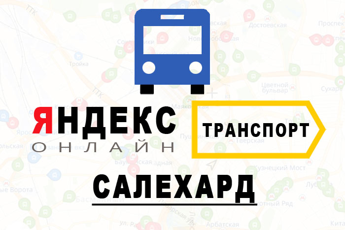 Яндекс транспорт онлайн Салехард