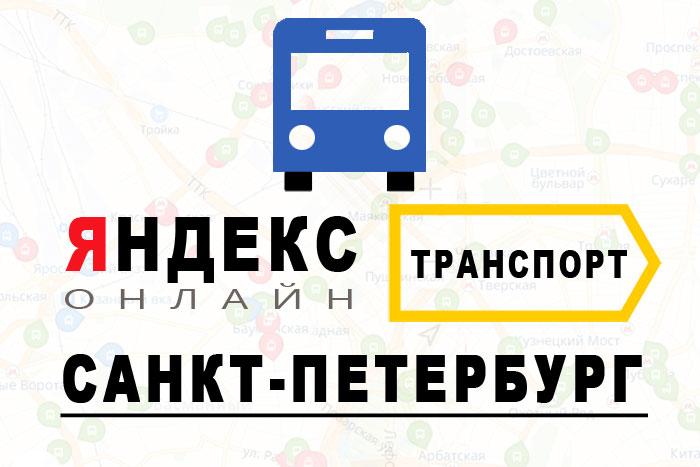 Яндекс транспорт онлайн Санкт-Петербург