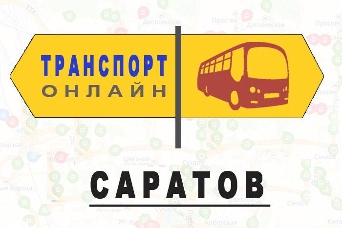 Яндекс транспорт онлайн Саратов