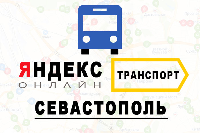 Яндекс транспорт онлайн Севастополь