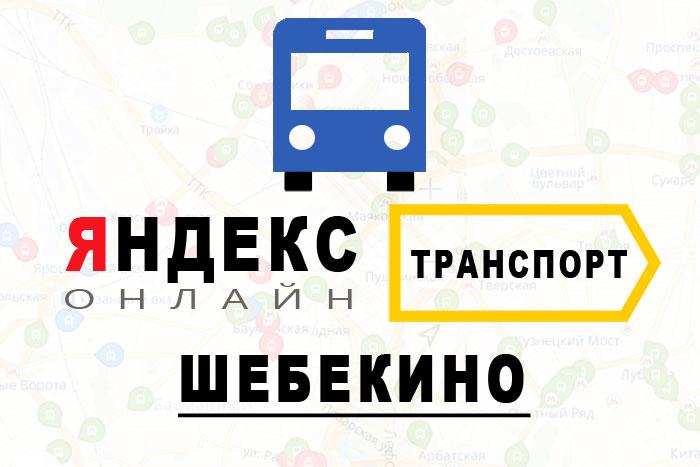 Яндекс транспорт онлайн Шебекино