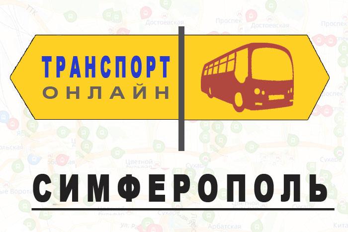 Яндекс транспорт онлайн Симферополь