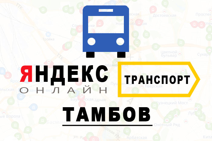 Яндекс транспорт онлайн Тамбов