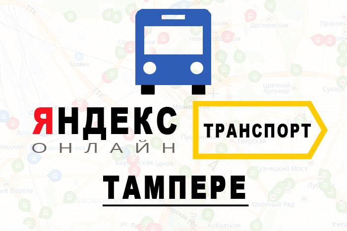 Яндекс транспорт онлайн Тампере