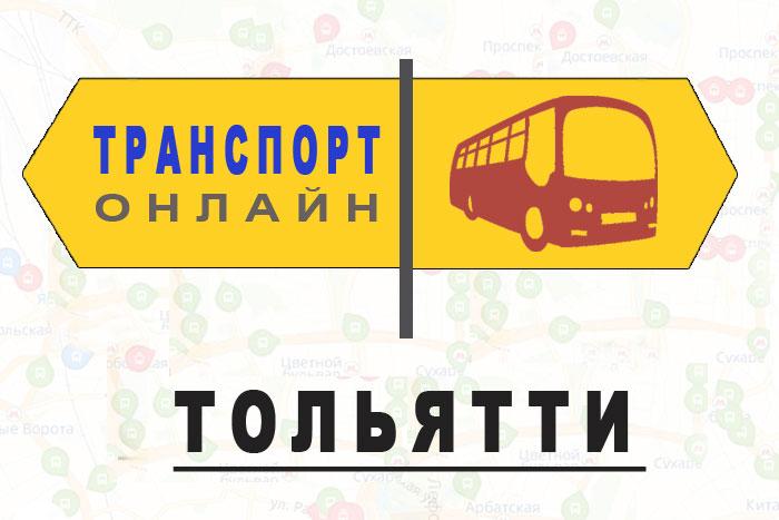 Яндекс транспорт онлайн Тольятти