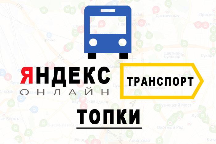 Яндекс транспорт онлайн Топки