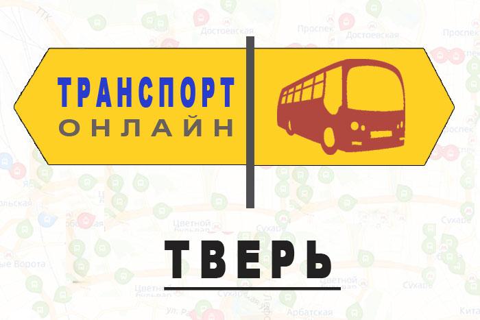 Яндекс транспорт онлайн Тверь