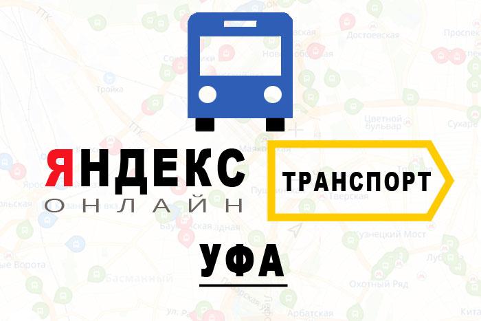 Яндекс транспорт онлайн Уфа