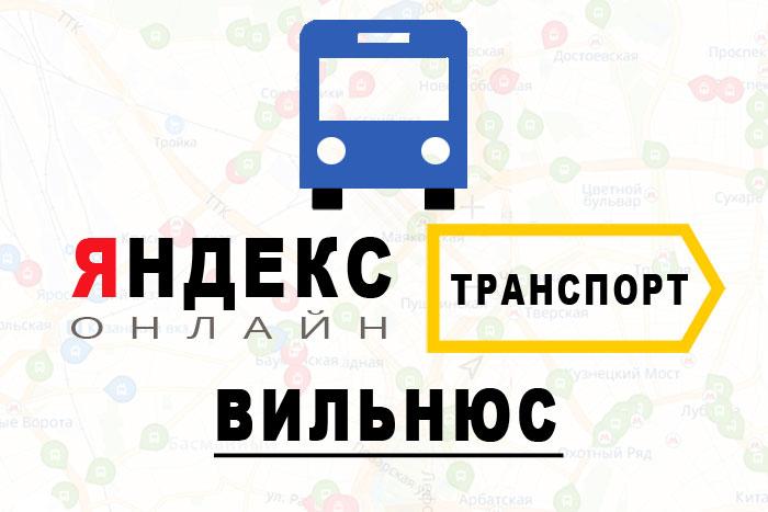 Яндекс транспорт онлайн Вильнюс