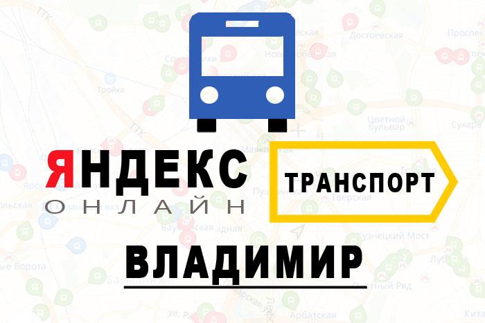 Яндекс транспорт онлайн Владимир
