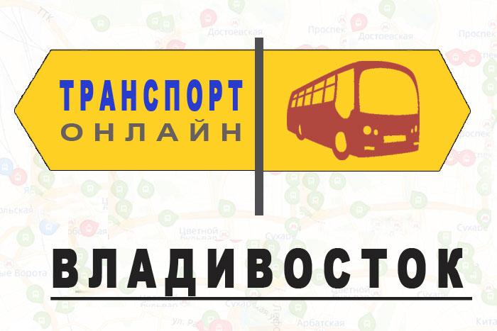 Яндекс транспорт онлайн Владивосток