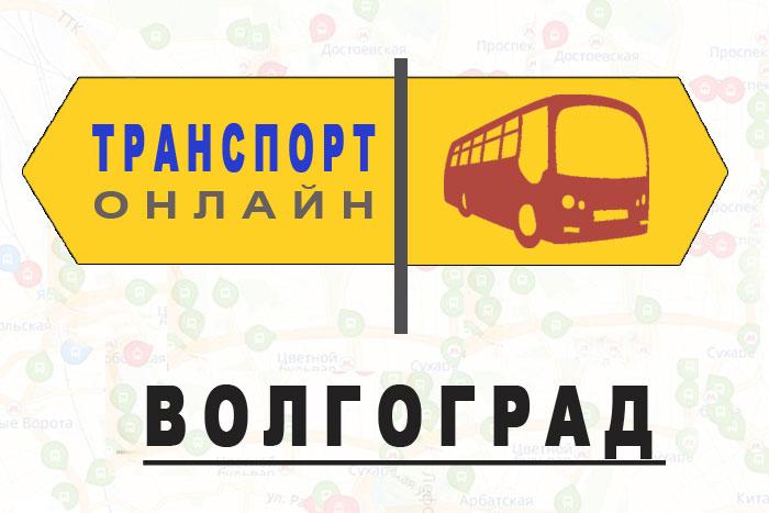 Яндекс транспорт онлайн Волгоград