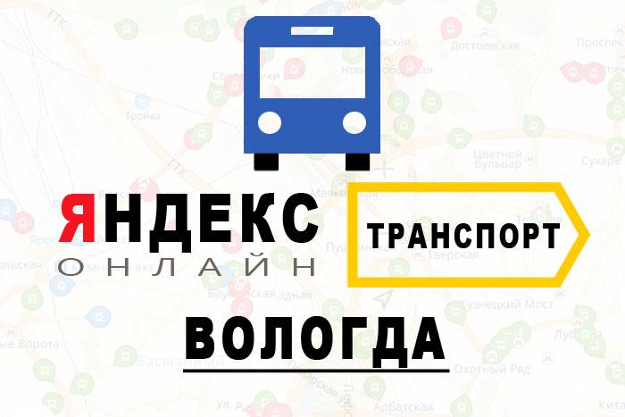 Яндекс транспорт онлайн Вологда