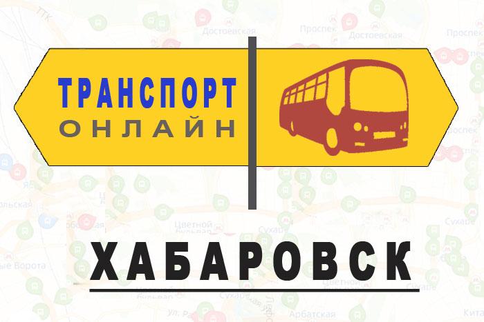 Яндекс транспорт онлайн Хабаровск