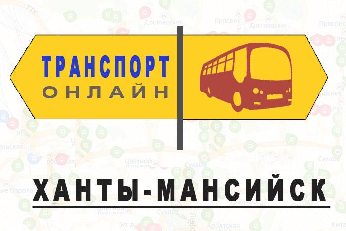 Яндекс транспорт онлайн Ханты-Мансийск