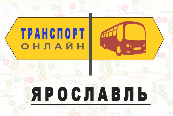 Яндекс транспорт онлайн Ярославль